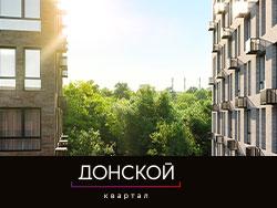 «Донской квартал». Старт продаж Апартаменты бизнес-класса от 4,5 млн